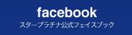 スタープラチナ公式フェイスブック