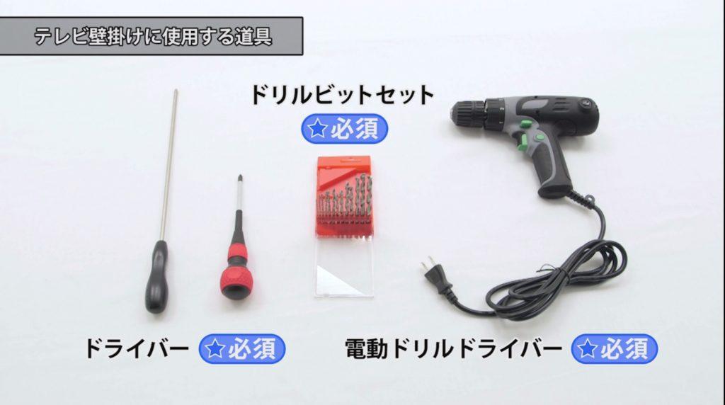 壁掛けテレビにあると便利な道具1