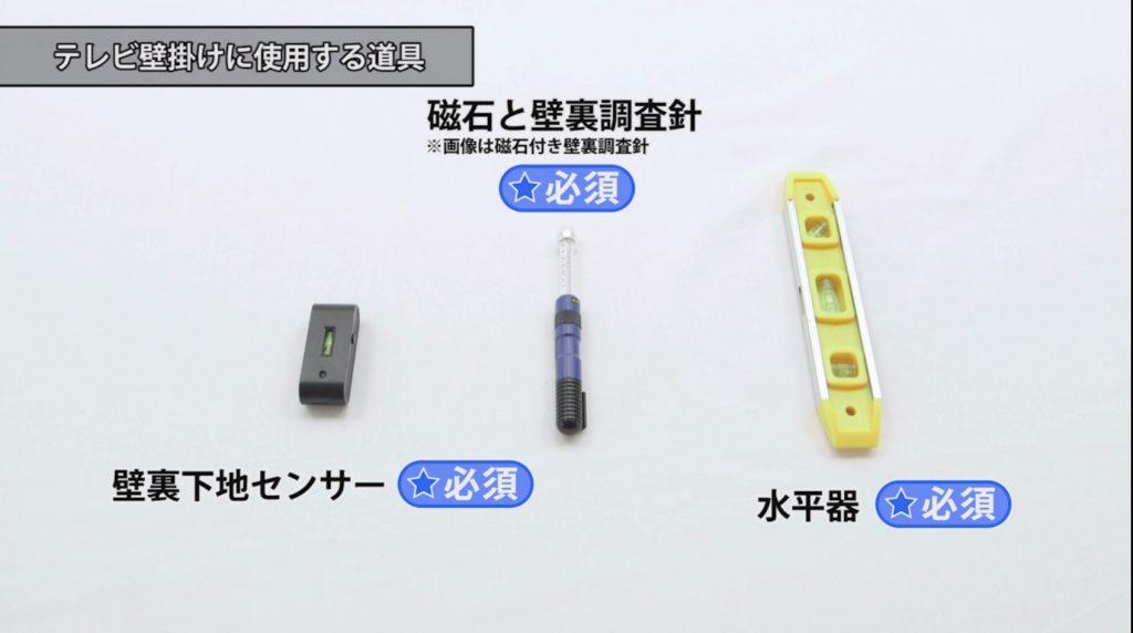 壁掛けテレビにあると便利な道具2